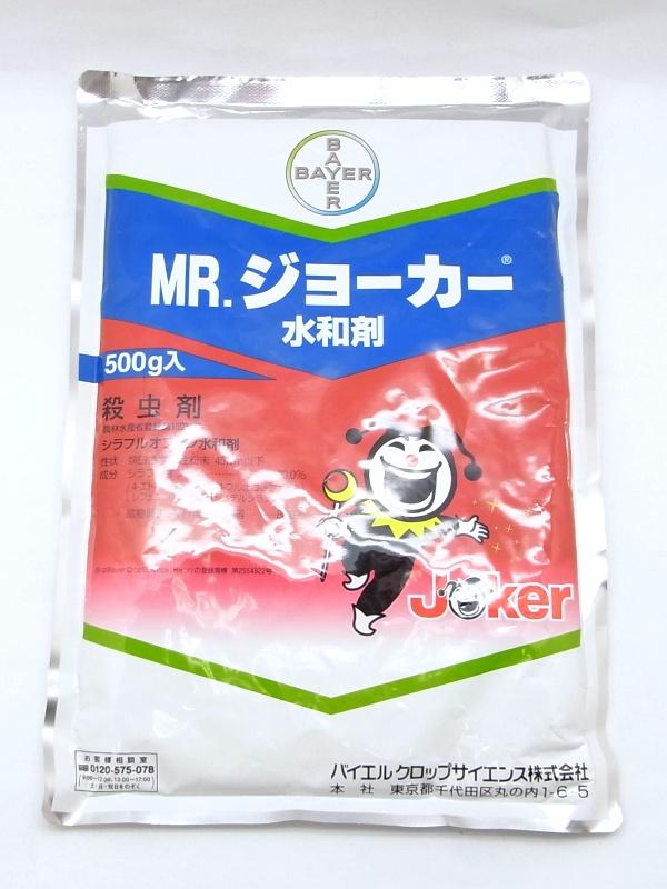 ネコポス可 1個まで Mr.ジョーカー水和剤 25%OFF 500g 本物