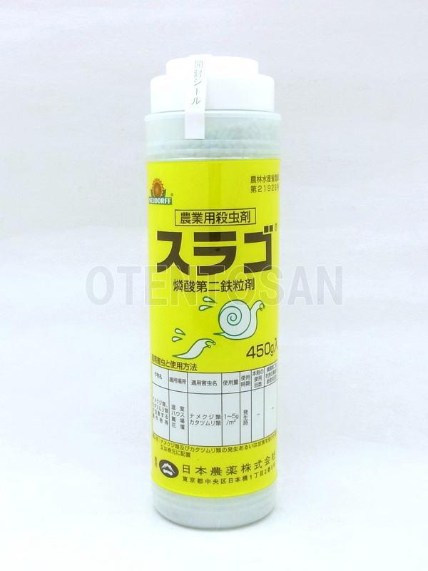 スラゴ 期間限定今なら送料無料 日本産 450g