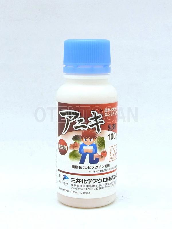 休み アニキ乳剤 信用 100ml