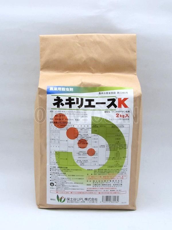 ネキリエースK 世界の人気ブランド 2kg 贈り物