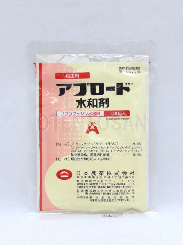 ネコポス可 買い取り 6個まで アプロード水和剤 上品 100g
