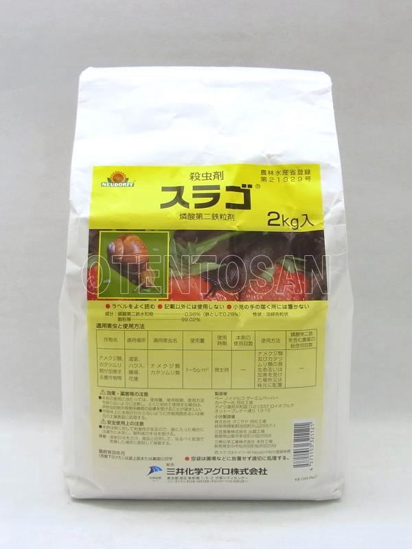 \エントリーでP5倍 スラゴ粒剤 美品 送料無料 新品 2kg