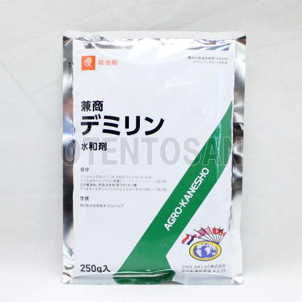 \エントリーでP5倍 安全 ネコポス可 2個まで デミリン水和剤 250g 日本正規代理店品