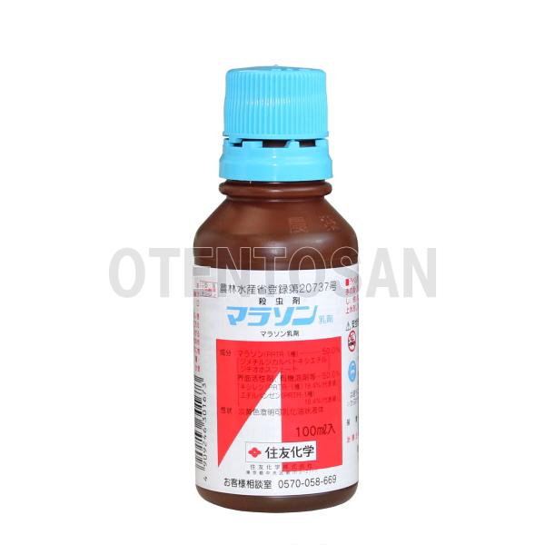 安心の定価販売 マラソン乳剤 100ml 70%OFFアウトレット