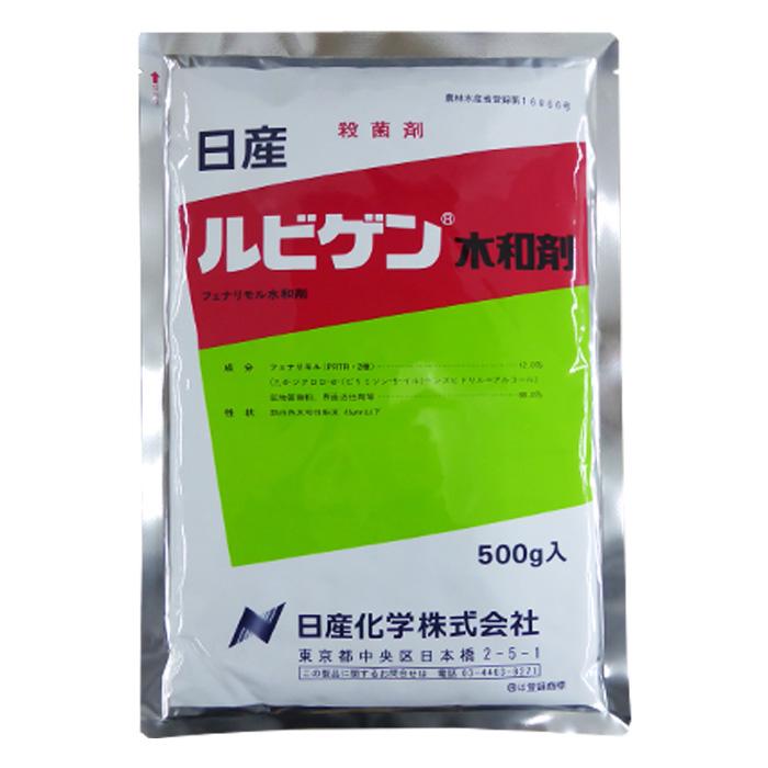 \エントリーでP5倍 出色 ネコポス可 1個まで 500g ルビゲン水和剤 超激安特価