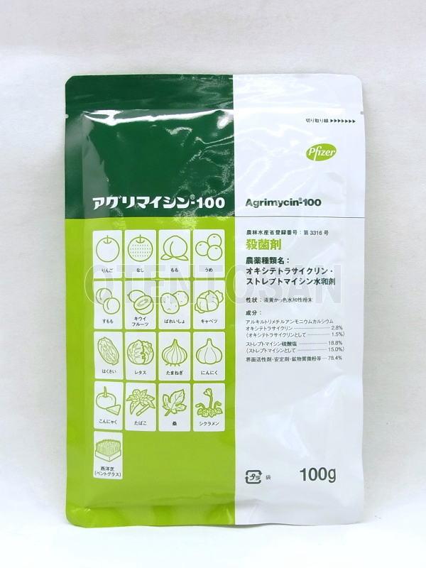 ネコポス可 高級な 3個まで アグリマイシン-100水和剤 新作多数 100g