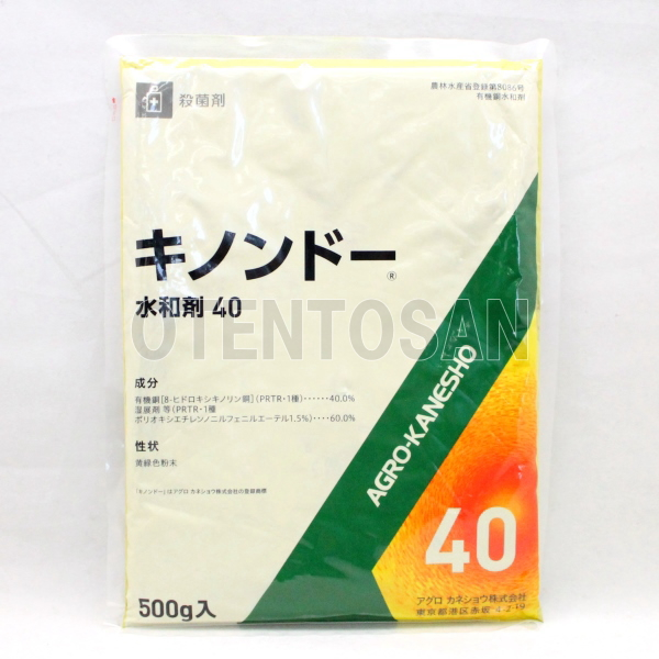 ネコポス可 日本メーカー新品 1個まで キノンドー水和剤40 500g ●スーパーSALE● セール期間限定