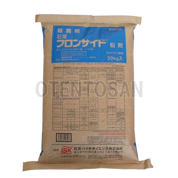 開店祝い フロンサイド粉剤 20kg 信用