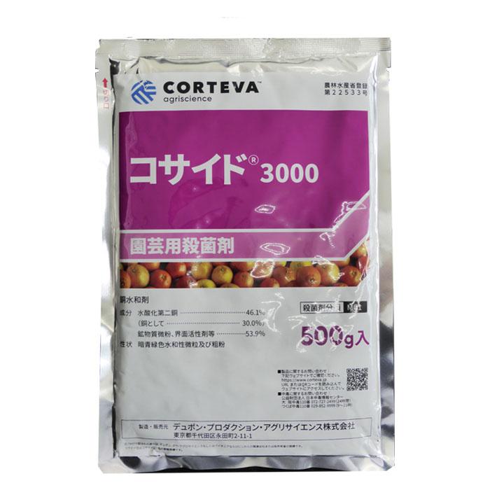 登場大人気アイテム 新作 ネコポス可 1個まで コサイド3000 銅水和剤 500g
