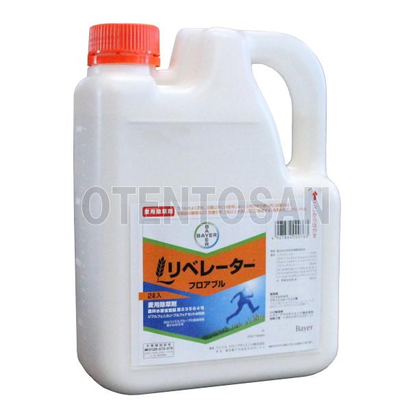 リベレーターフロアブル (麦専用除草剤) 2L