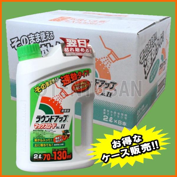 【送料無料】ラウンドアップマックスロードAL2 お得なケース販売 (2L×8本入り)