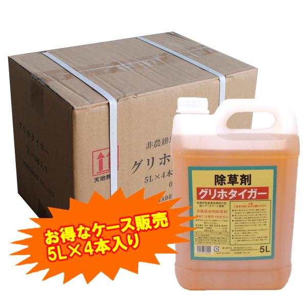 非農耕地用除草剤 グリホタイガー 5L 【グリホサート液剤】お得なケース販売(5L×4本入り)