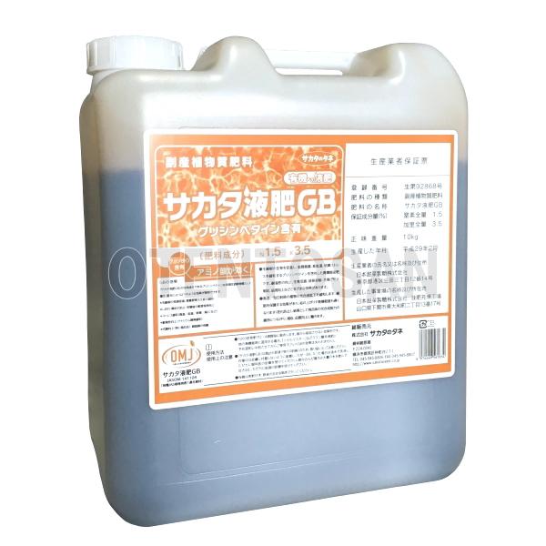 有機の液肥 サカタ液肥GB 10kg