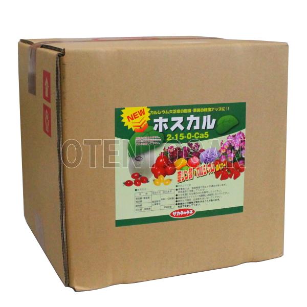 葉面散布・土壌灌注 亜リン酸液肥 サカタ ホスカル 12kg (10L)