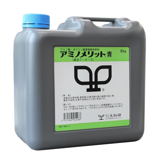 アミノ酸・核酸入り葉面散布剤 アミノメリット青 6kg