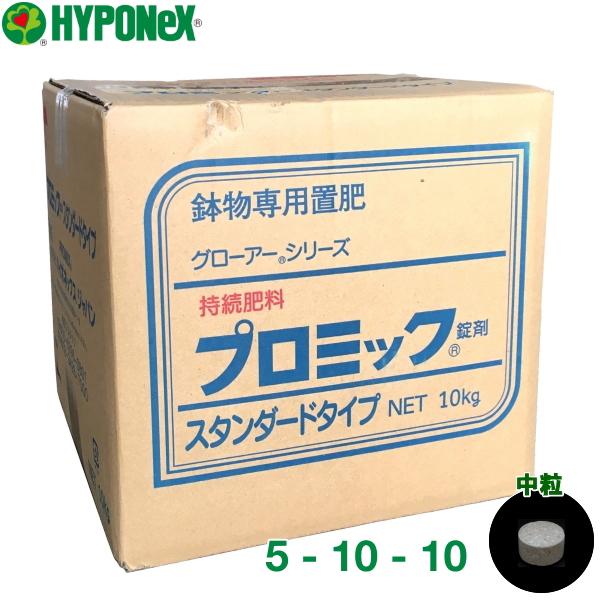 ハイポネックス 鉢物専用肥料 プロミック錠剤 スタンダード 5-10-10 中粒 10kg