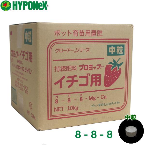 ハイポネックス 持続肥料 プロミック錠剤 イチゴ用 遅効き 8-8-8 中粒 10kg