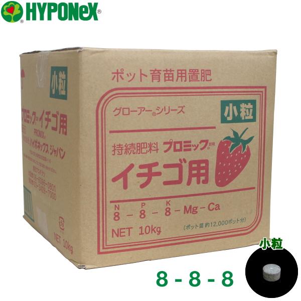 ハイポネックス 持続肥料 プロミック錠剤 イチゴ用 遅効き 8-8-8 小粒 10kg