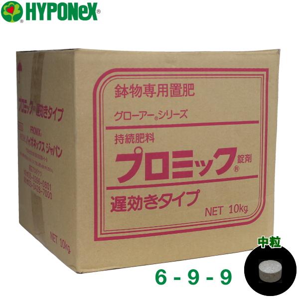 ハイポネックス 鉢物専用肥料 プロミック錠剤 遅効き 6-9-9 中粒 10kg