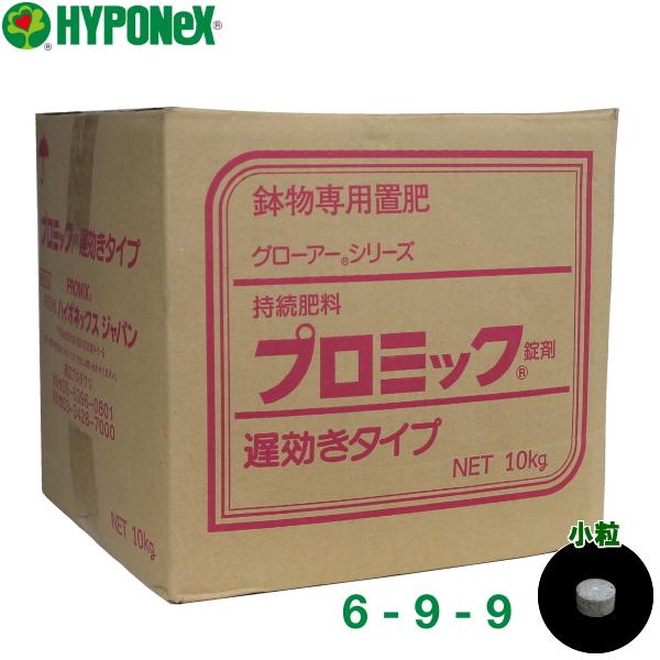 \エントリーでポイント7倍/ ハイポネックス 鉢物専用肥料 プロミック錠剤 遅効き 6-9-9 小粒 10kg \7/21ー7/26まで全商品P7倍!バナーから要エントリー/