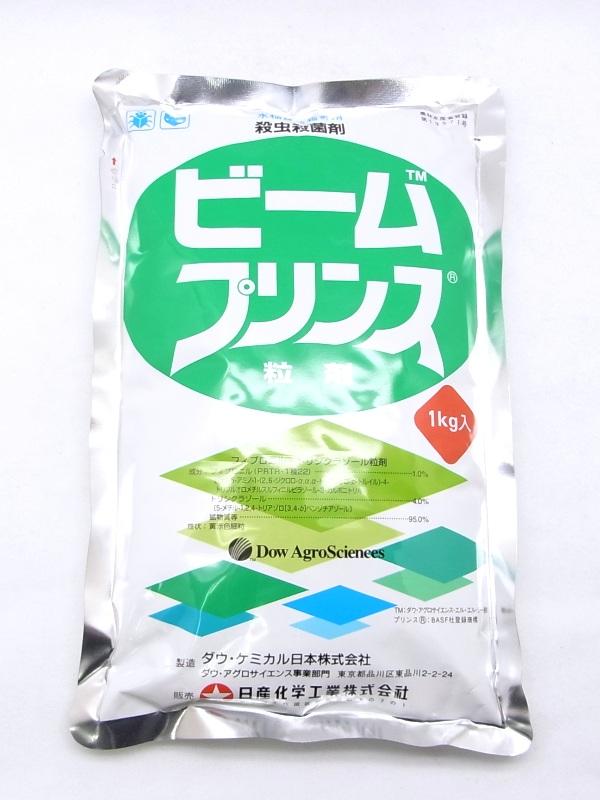 ビームプリンス粒剤 1kg 期間限定送料無料 感謝価格