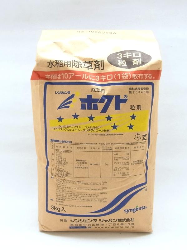 ホクト粒剤 初売り 3kg 本日限定