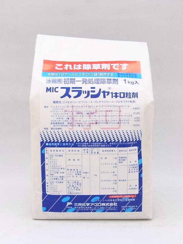 公式ストア 男女兼用 MICスラッシャ1キロ粒剤 1kg