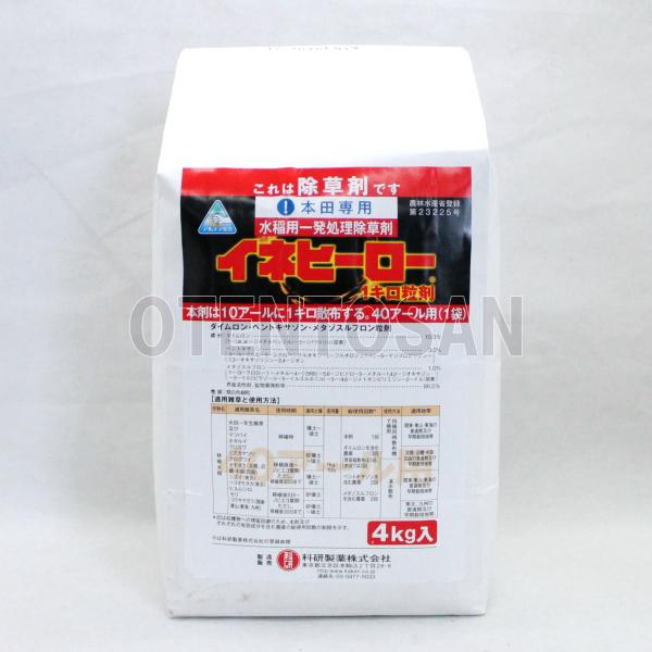 イネヒーロー1キロ粒剤 4kg
