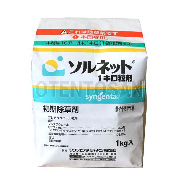 返品送料無料 ご注文で当日配送 ソルネット1キロ粒剤 1kg