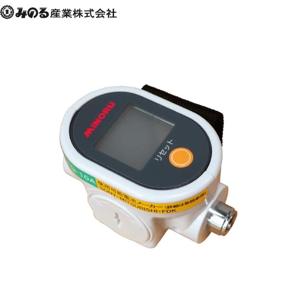 みのる産業 農薬用流量計 (防除ナビ) FQ-10A