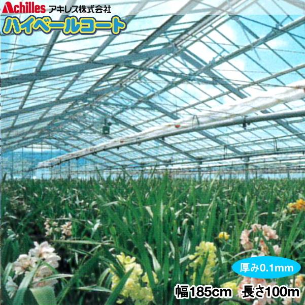 塗工タイプ農POフィルム ハイベールコート100+ 厚さ0.1mm 幅185cm 長さ100m(原反) 中期展張用