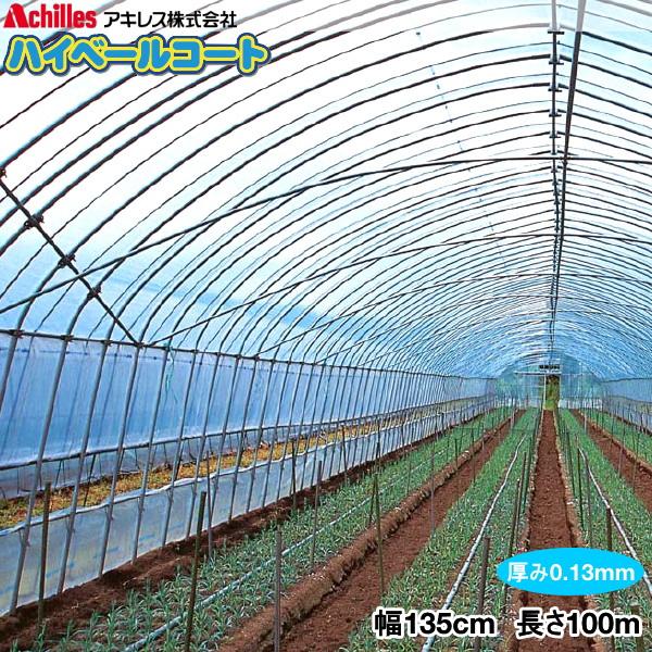 塗工タイプ農POフィルム ハイベールコート130 厚さ0.13mm 幅135cm 長さ100m(原反) 長期展張用