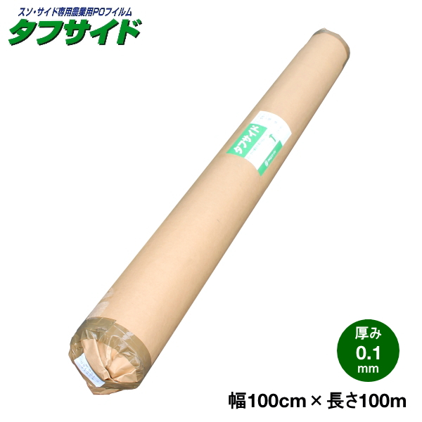 スソ・サイド専用農業用POフィルム タフサイド 厚さ0.1mm 幅100cm 長さ100m(原反)