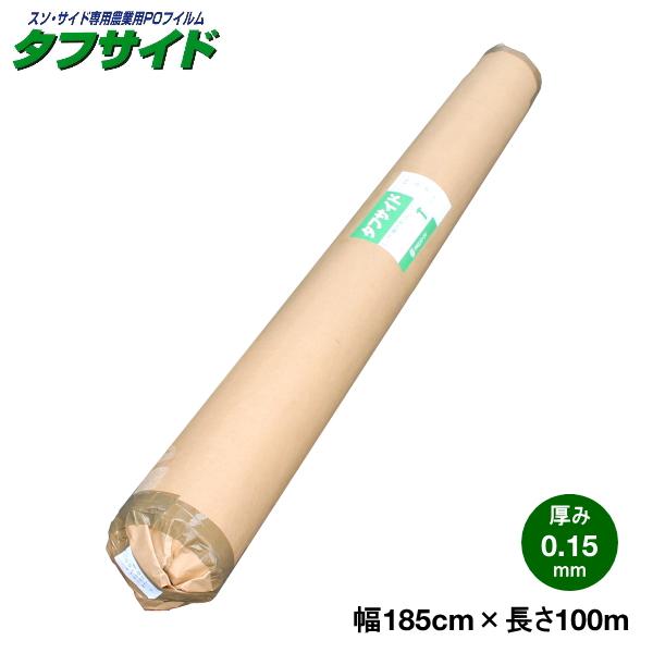 厚さ0.15mm 幅185cm 長さ100m(原反) タフサイド スソ・サイド専用農業用POフィルム