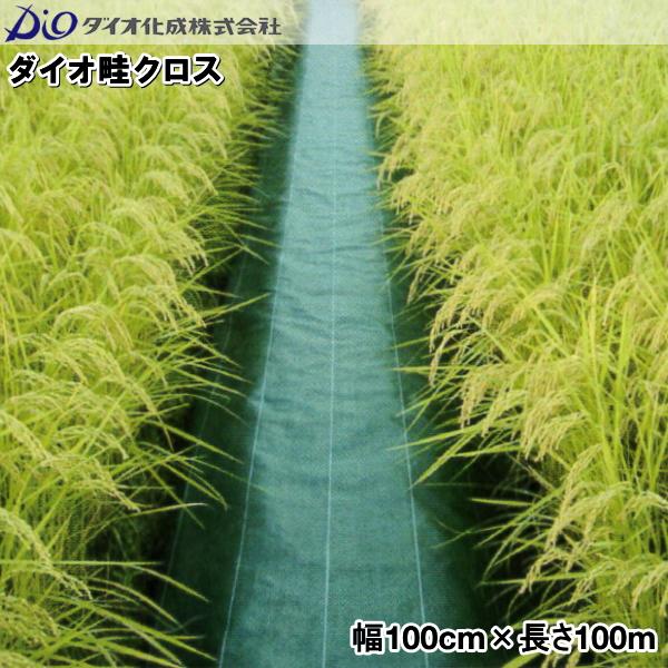 ダイオ化成 防草シート 畦クロス 緑色(グリーン) 幅100cm×長さ100m
