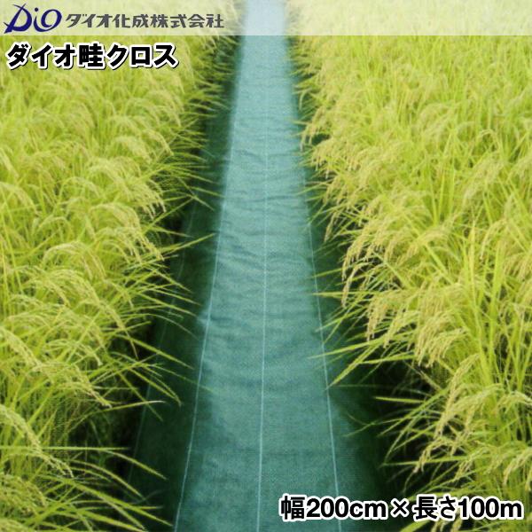 ダイオ化成 防草シート 畦クロス 緑色(グリーン) 幅200cm×長さ100m