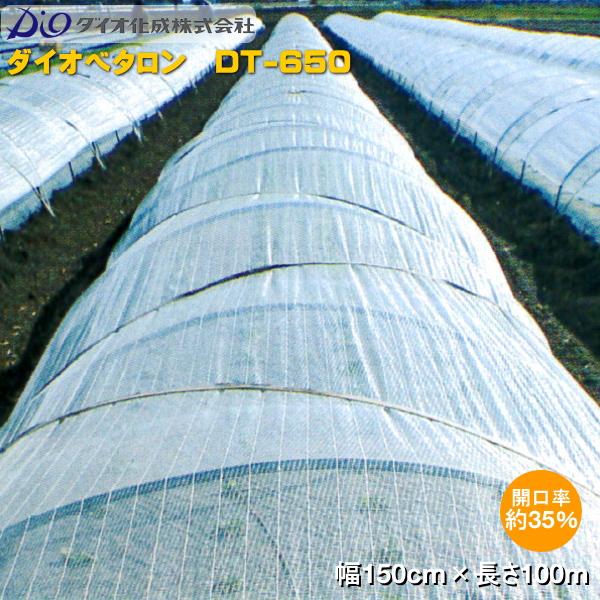 \エントリーでポイント10倍/ ダイオベタロン DT-650 幅150cm×長さ100m (PVA製 べたがけ トンネル) ※マラソン同時開催 バナーから要エントリー※