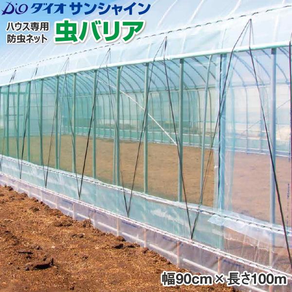 ハウス専用防虫ネット ダイオサンシャイン 虫バリア 目合い0.75mm 巾90cm×長さ100m