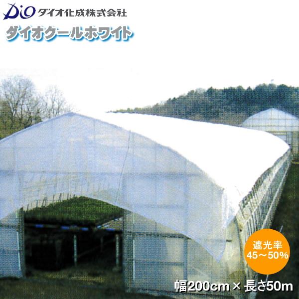 高機能遮光遮熱ネット ダイオクールホワイト 620SW 巾200cm×長さ50m