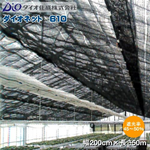 ダイオネット遮光網 (610) 黒 巾200cm×長さ50m