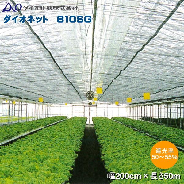 ダイオネット遮光網 (810SG) シルバーグレイ 巾200cm×長さ50m