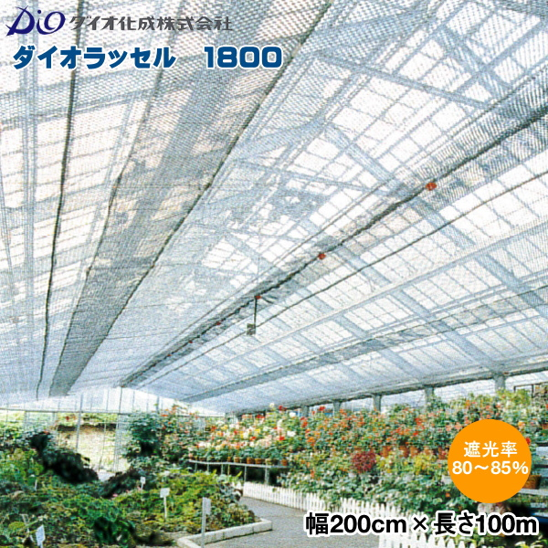 ダイオラッセル 1800 (遮光ネット) 黒 巾200cm×長さ50m