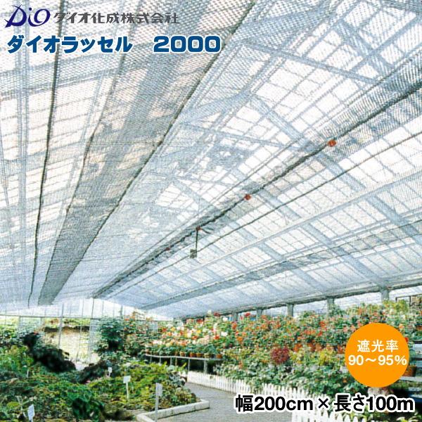 ダイオラッセル 2000 (遮光ネット) 黒 巾200cm×長さ50m