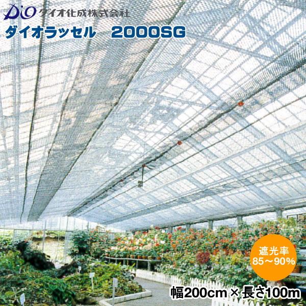 \エントリーでポイント10倍/ ダイオラッセル 2000SG (遮光ネット) シルバーグレイ 巾200cm×長さ50m ※マラソン同時開催 バナーから要エントリー※