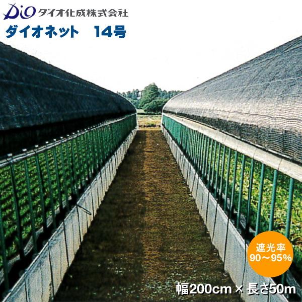 \エントリーでポイント10倍/ ダイオシート 14号 (遮光シート) 黒 巾200cm×長さ50m ※マラソン同時開催 バナーから要エントリー※
