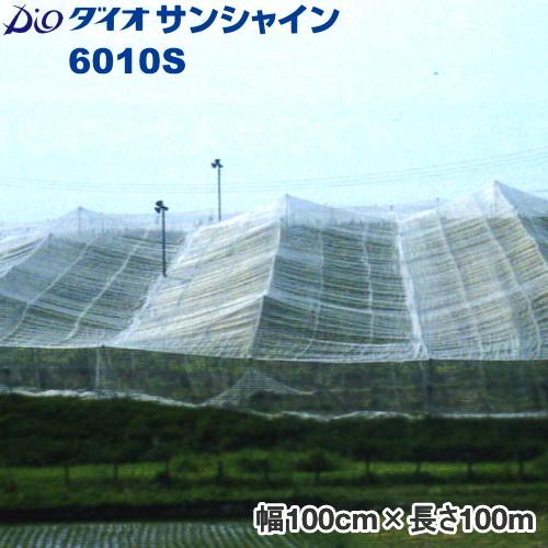 ダイオサンシャイン 6010S (防風、防雪、防鳥、防虫ネット) 目合い2mm×6mm 巾200cm×長さ100m