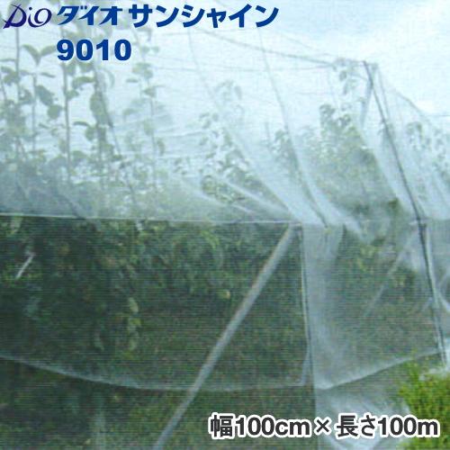 ダイオサンシャイン 9010 (防風、防雪、防鳥、防虫ネット) 目合い2mm×2mm 巾100cm×長さ100m