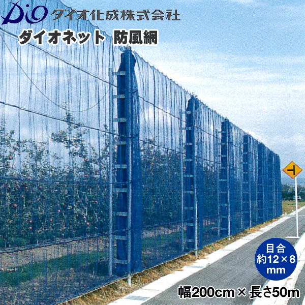 ダイオネット防風網 1208 (緑) 目合12mm×8mm 巾200cm×長さ50m