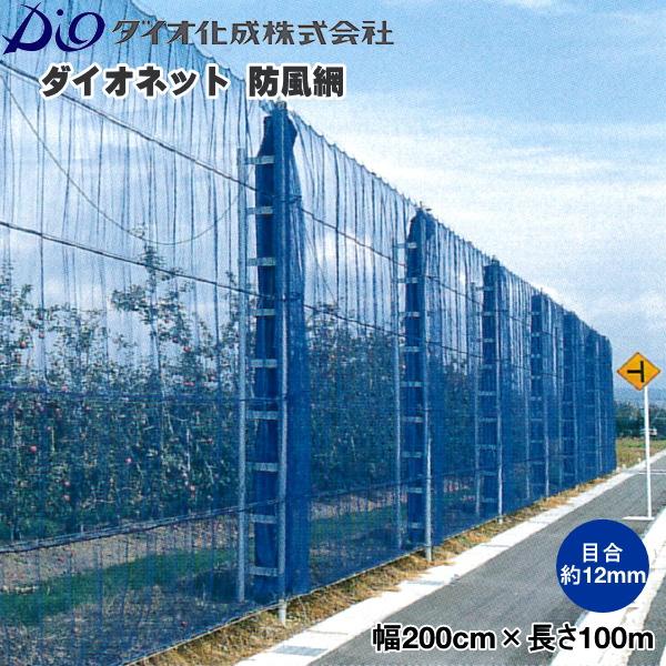 ダイオネット防風網 1212 (黒) 目合12mm 巾200cm×長さ100m