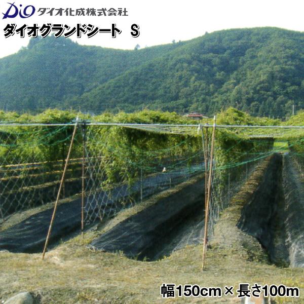 ダイオ化成 防草シート グランドシート-S 幅150cm×長さ100m 黒